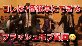 【結婚式 余興】超カッコイイマイケルジャクソンの余興 ダンス 結婚式の余興 thumbnail