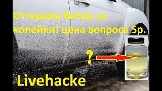 Чем оттереть битум с автомобиля своими руками Livehacke