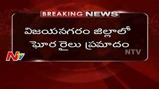 Hirakhand Express Train Accident in Vizianagaram : 31 మంది మృతి,50 మందికి  పైగా తీవ్ర గాయాలు || NTV
