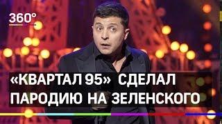 «Квартал 95» впервые сделал пародию на Владимира Зеленского