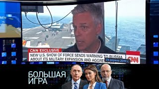 Большая игра. 200 тысяч тонн американской дипломатии. Выпуск от 24.04.2019