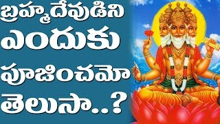 REAL Reason WHY Lord BRAHMA is Not WORSHIPPED | Hindu Mythology | UNKNOWN FACTS | Latest