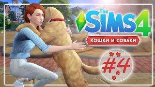 The Sims 4: Кошки и собаки | # 4 - Уже совсем большая