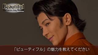 帝劇7・8月公演 ミュージカル『ビューティフル』で音楽プロデューサーの...