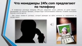 Схема обмана в 24fx.com  . Продолжение  следует.
