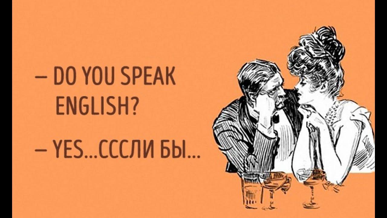 Планы выучить английский смешная картинка, картинки аву