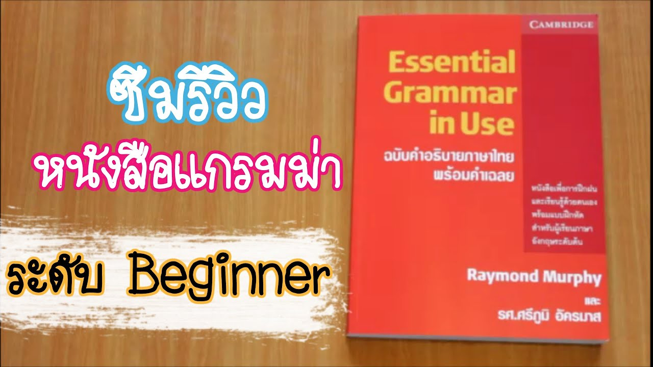 Essential English Grammar By Murphy Cambridge Pdf
