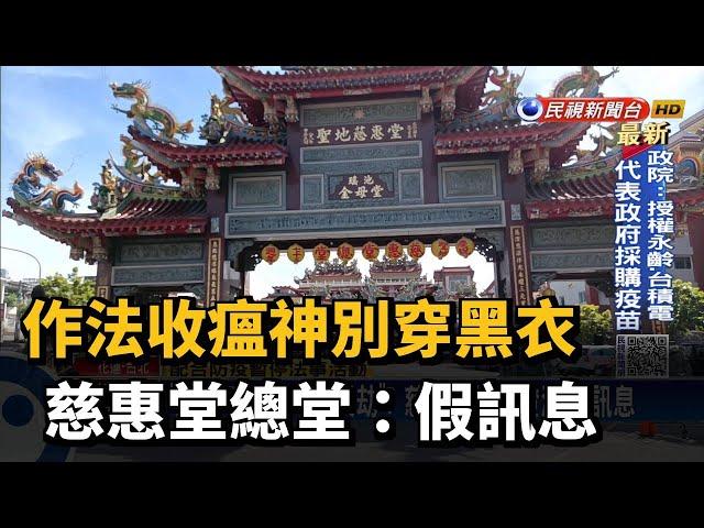作法收瘟神別穿黑衣 慈惠堂總堂:假訊息-民視台語新聞
