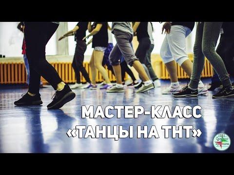 Мастер-класс Танцы на ТНТ