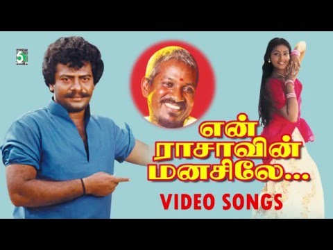En Rasavin Manasile Tamil Movie Video Songs | Rajkiran | Meena | Ilayaraja
