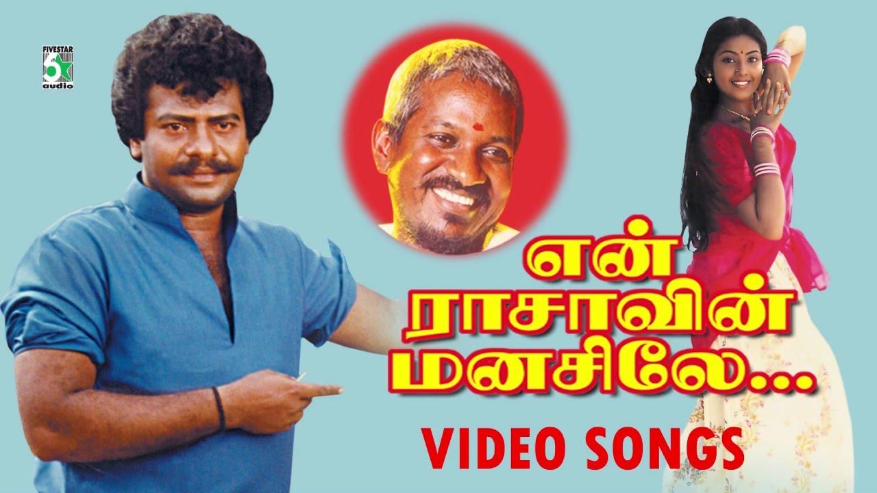 guru old tamil movie video songs free download