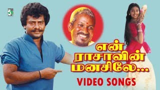 En Rasavin Manasile Tamil Movie Video Songs | Rajkiran | Meena | Ilayaraja