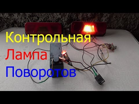 Контрольная Лампа ПОВОРОТОВ ! Схема ПОДКЛЮЧЕНИЯ !