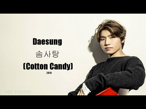 [가사] Daesung - 솜사탕 (Cotton Candy) ENGLISH LYRICS