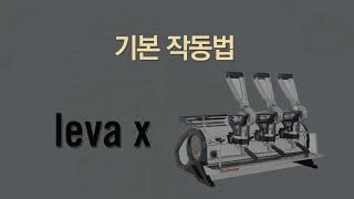 leva x_기본 작동법