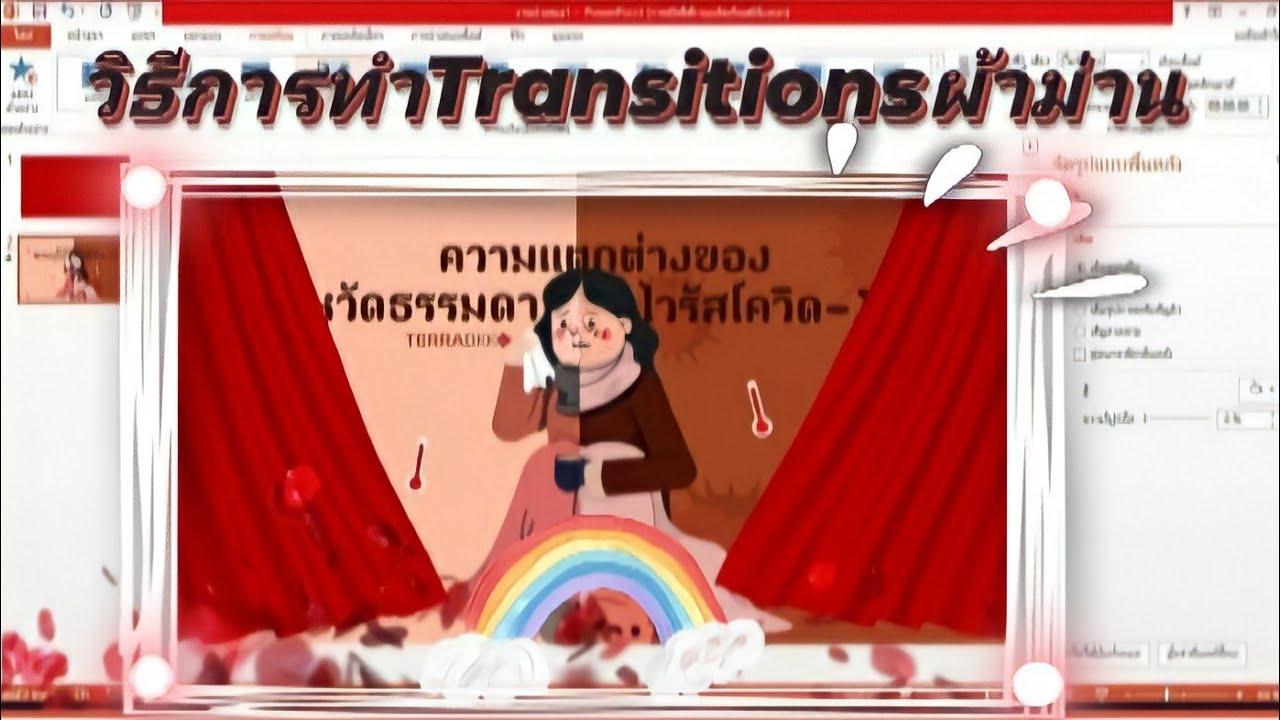 วิธีการทำTransitionsรูปแบบผ้าม่าน #powerpoint