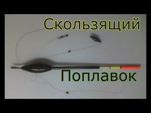 Поплавочная Удочка/Со Скользящим Поплавком/Из Спиннинга