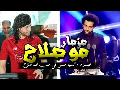 مزمار مو صلاح بالشكل الجديد   عبسلام و السيد حسن فى حب محمد صلاح   شعبى جديد