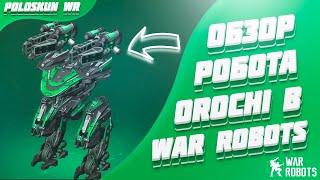 Orochi ИМБА или ненужный ХЛАМ?! Тест робота ОРОЧИ в War Robots!