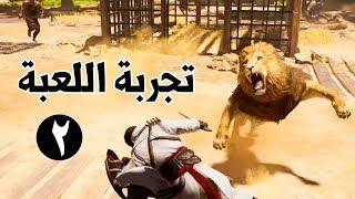 Assassin's Creed Origins أرينا ، سباق ، مهمات
