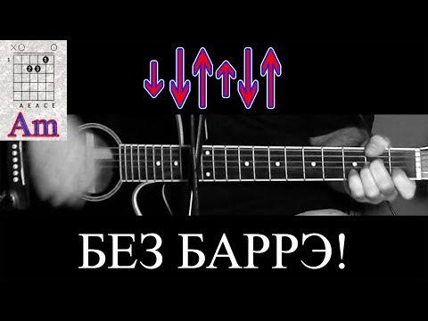 Как играть Моряк - Агата Кристи на гитаре   без баррэ  аккорды   разбор