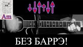 Как играть Моряк - Агата Кристи на гитаре | без баррэ |аккорды | разбор