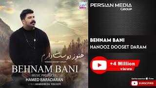 Behnam Bani - Hanooz Dooset Daram ( بهنام بانی - هنوز دوست دارم )