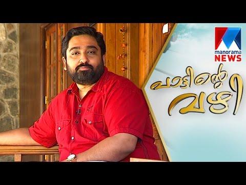 Pattinte Vazhi| Story behind the songs of | M Jayachandran| Manorama News
