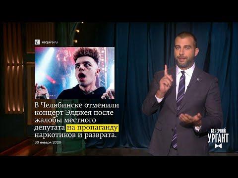 Об отмене концерта Элджея и новой работе Виталия Мутко. Вечерний Ургант.  30.01.2020