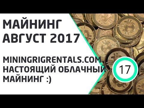 Майнинг Bitcoin (BTC): онлайн калькулятор доходности