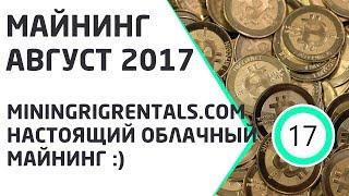 Майнинг АВГУСТ 2017. НАСТОЯЩИЙ облачный майнинг miningrigrentals.com. Обзор и настройка