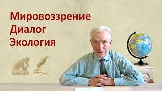 Мировоззрение. Диалог. Экология(Приветствую! Меня зовут Павел Александрович Скопин. Рад видеть вас на моём видеоблоге МИРОВОЗЗРЕНИЕ. ДИАЛО..., 2015-08-15T19:53:46.000Z)