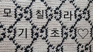 뜨개하는미용사/모칠라기초/명품가방뜨기/뜨미/코바늘기초