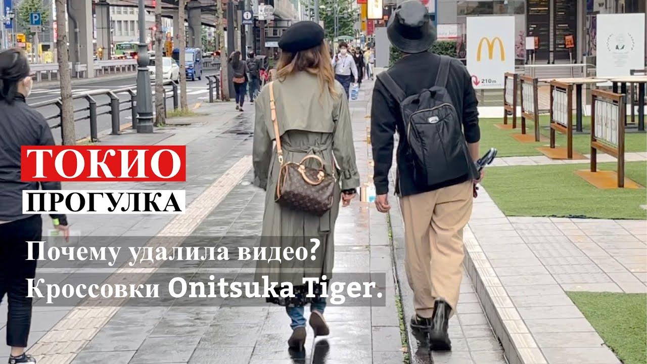 Прогулка в Токио. Почему удалила видео? Какие кроссовки видела в Onitsuka Tiger.