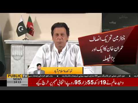 Imran Khan decides to cut the size of Federal Cabinet | Public News