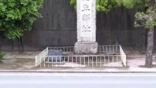 高知市鏡川河口南 萩町2丁目にお札に2回もなった板垣退助の屋敷跡があ...