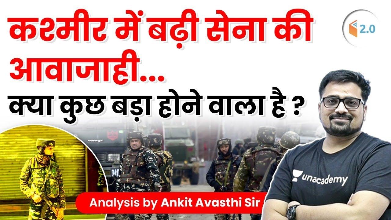 Download कश्मीर में बढ़ी सेना की आवाजाही | क्या कुछ बड़ा होने वाला है? Analysis by Ankit Avasthi