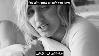 مترجمة |  اغاني عبري روعه 2017 | Israeli Hebrew Music ثق بي Eden עדן