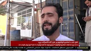 Afghanistan Pashto News 13.09.2019 د افغانستان خبرونه