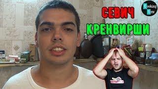 ФЕТИШИСТЪТ С КРЕНВИРШИТЕ