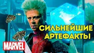 Сильнейшие Артефакты Вселенной Марвел. The Most Powerful Marvel Artifacts. Marvel Comics.