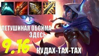 Шая (Адк) гайд-геймплей 9.16 (Xayah)|Лига легенд| Курочка ряба