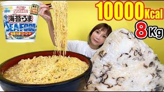 【大食い】カップヌードル海苔うまシーフードでラーメン!超特大シーチキンおにぎりと食べるよ[おにぎり雑炊]セブン アールグレイ[8kg ]10人前[10000kcal]【木下ゆうか】