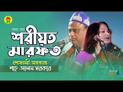 Shah Alam Sarker, Shefali - Shoriyot Marfot