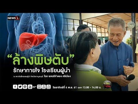 """""""ล้างพิษตับ"""" รักษากายใจ โรงเรียนผู้นำ เปลี่ยนก่อนป่วย 04/11/2018"""