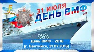 Чёрные береты -   День Военно   морского флота 2016