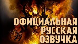 DotA 2 - Русская Озвучка Shadow Fiend [Аркана / Реплики]