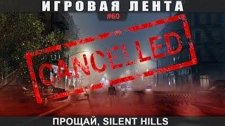 Игровая лента - #60 Прощай, Silent Hills