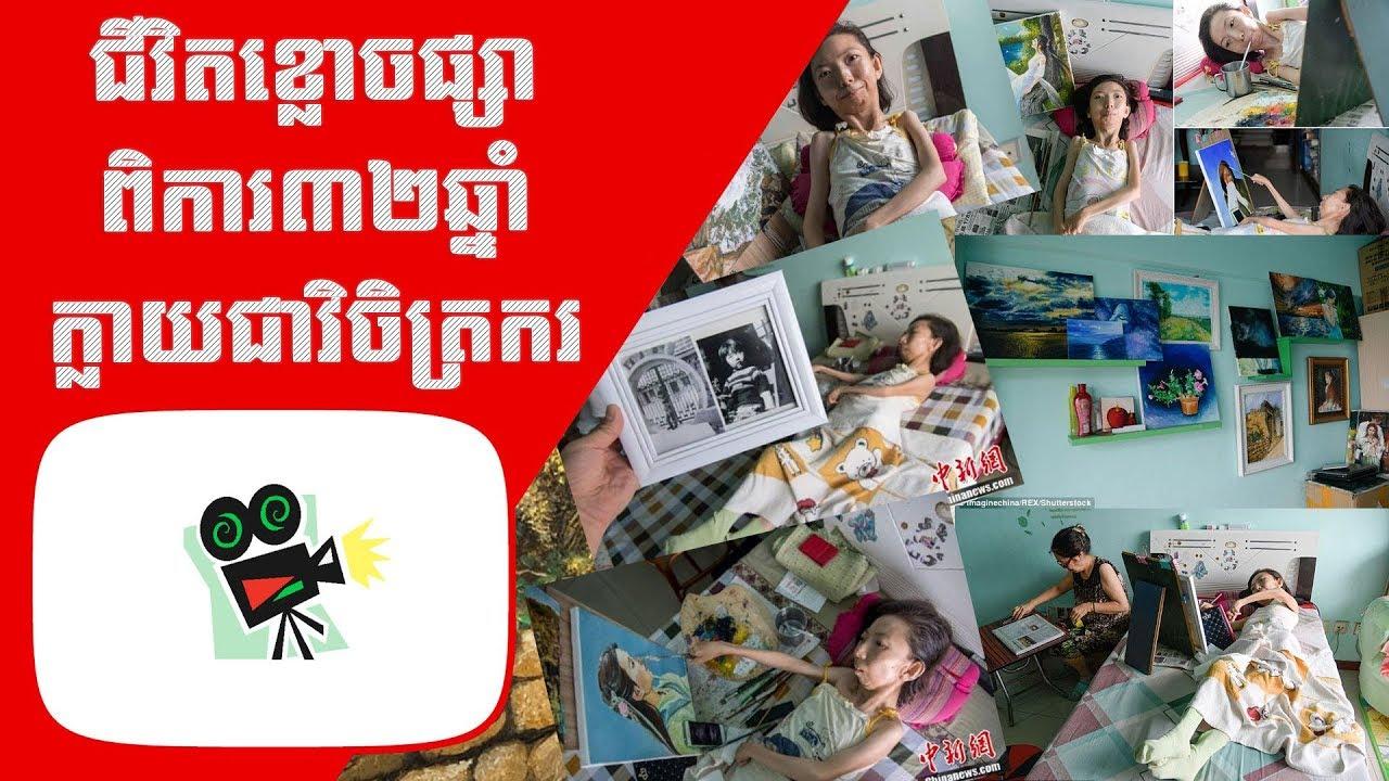 វិចិត្រករពិការអស់រយៈពេល ៣២ឆ្នាំម្នាក់ ផ្តល់កំលាំងទឹកចិត្ត, Khmer News Today, Stand Up