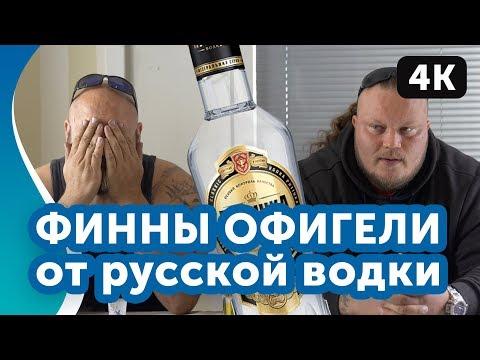 Финны пьют ВОДКУ по-русски!